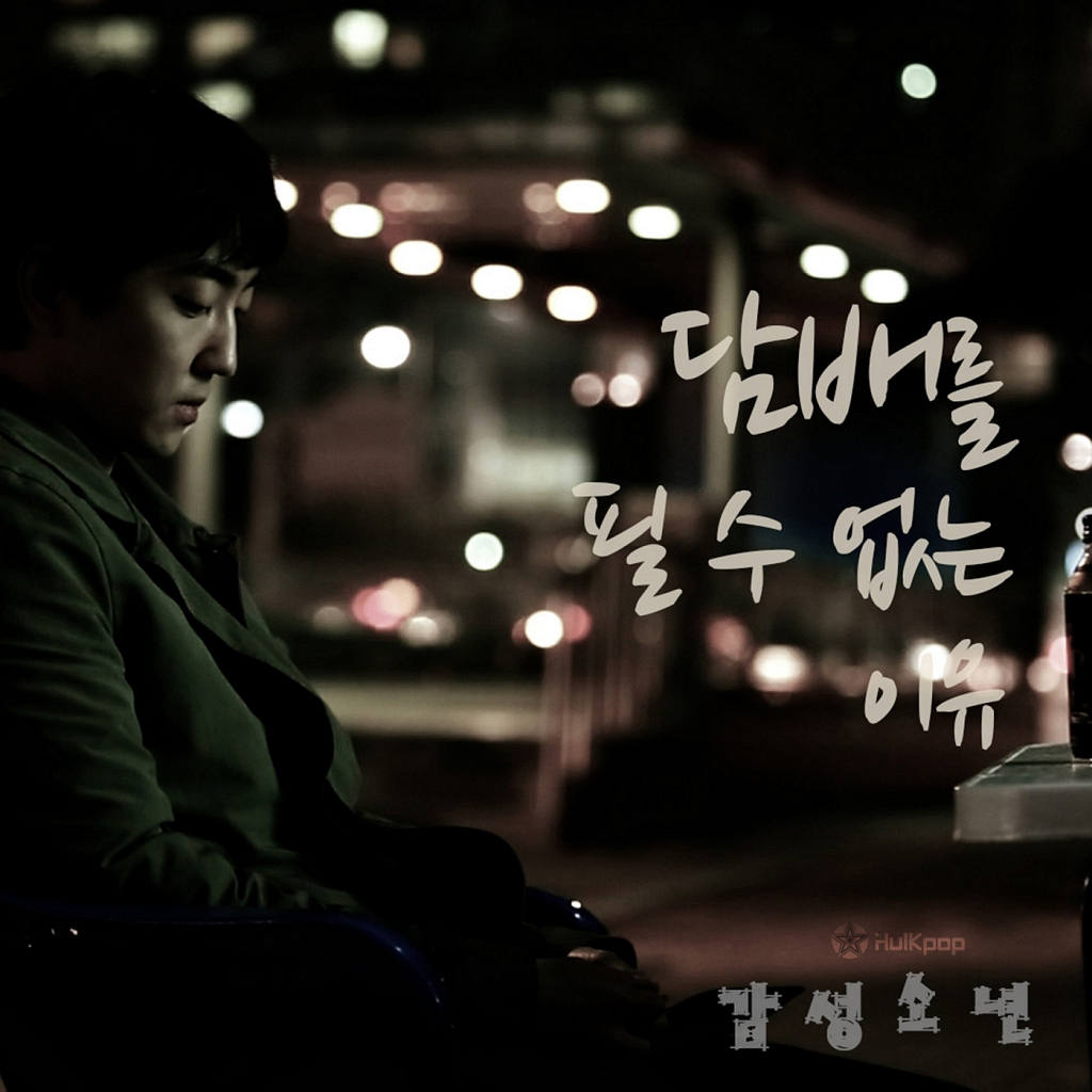 [Single] Sentimental Boy – 담배를 필 수 없는 이유