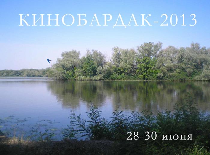 Кинобардак-2013