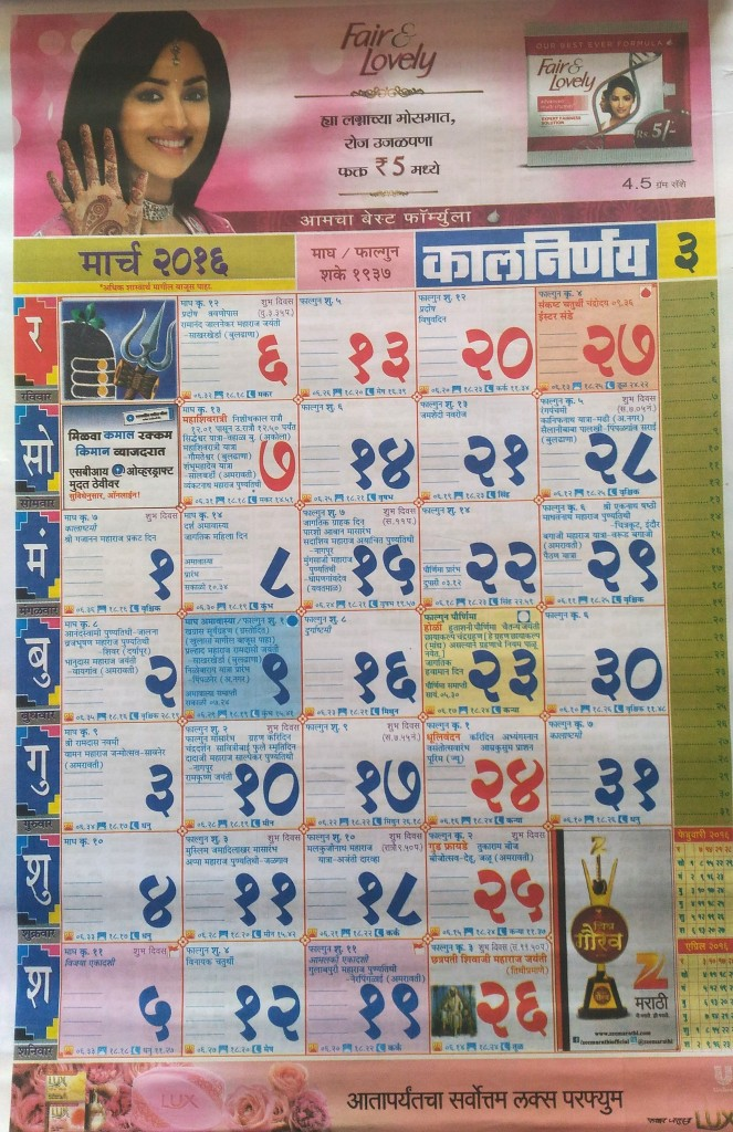 Online Kalnirnay 2016 Marathi Calendar free download: Panchang for ...