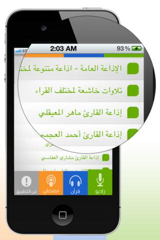 تطبيق المكتبة الصوتية للقرآن الكريم MP3 Quran للايفون والاندرويد