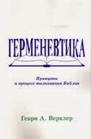 """ГЕНРИ А. ВЕРКЛЕР """"ГЕРМЕНЕВТИКА"""""""