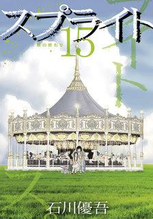 [石川優吾] スプライト 第01-15巻