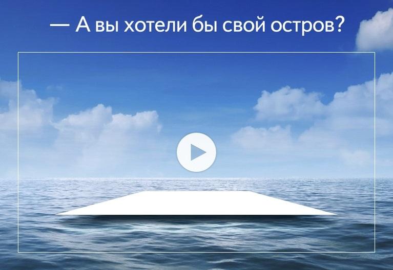 #18, Яндекс.Острова — революцияпоиска