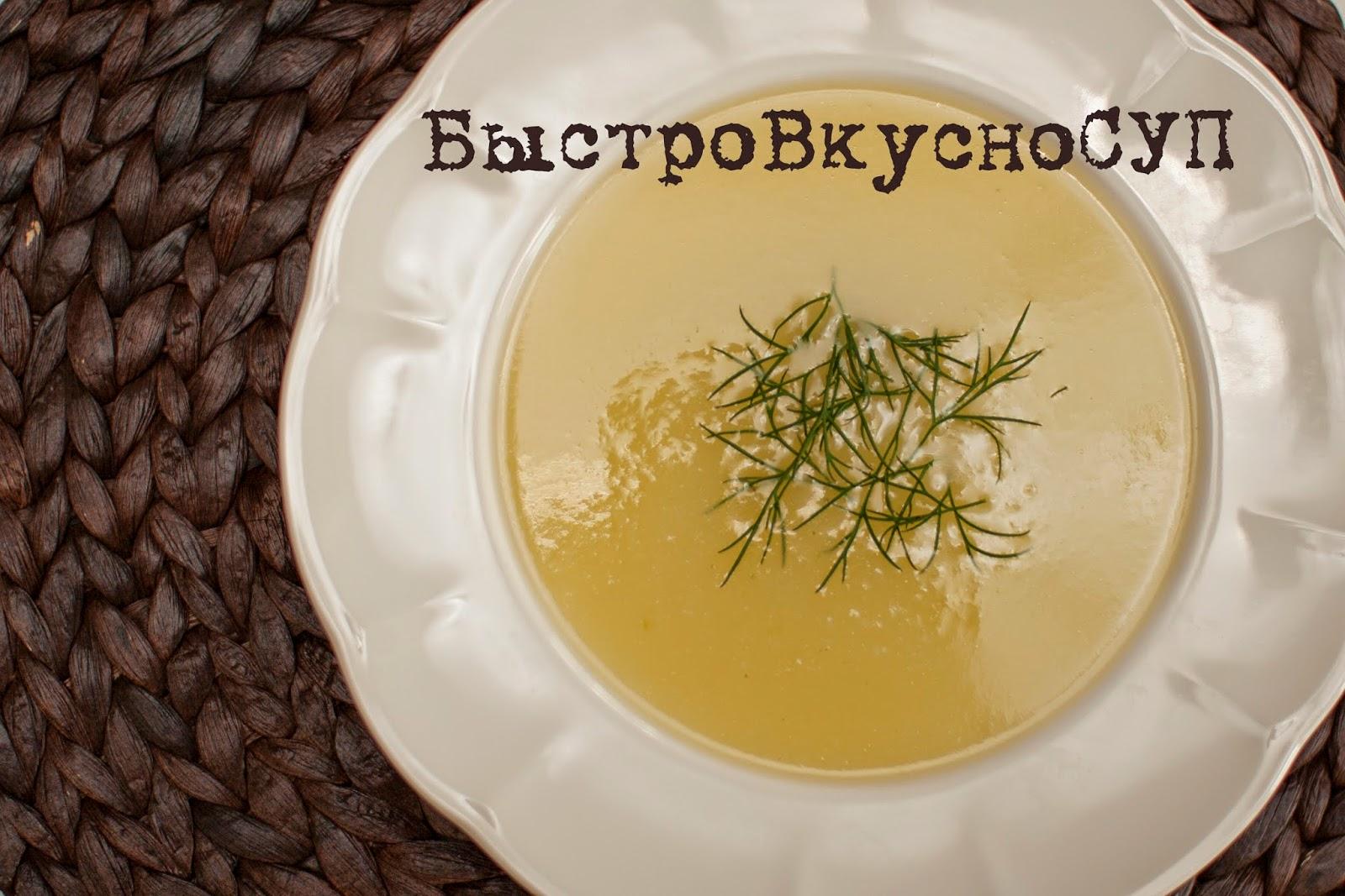 Суп из лука порея и картошки