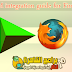 IDM integration guide for Firefox  مشكلة توافق انترنت دونلود مانجر والفايرفوكس