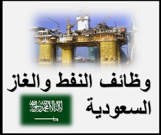 وظائف في مجال انفط والغاز بالمملكة العربية السعودية