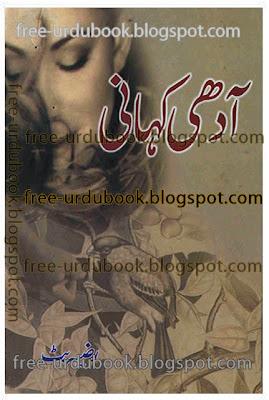 Aadhi Kahani by Razia But