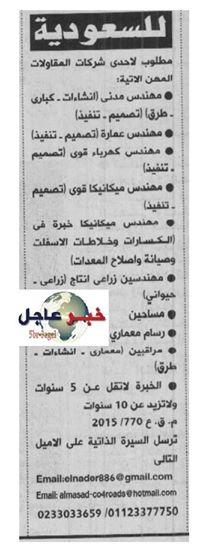 """اعلانات وظائف للعمل بالسعودية """" للمؤهلات العليا والمتوسطة """" - منشور الاهرام 20 / 11 / 2015"""