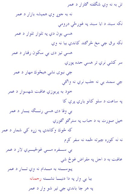 Pashto Funny Poetry http://kootation.com/pashto-very-funny-poetry.html