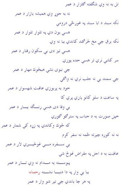 Rahman Baba Pashto Poetry