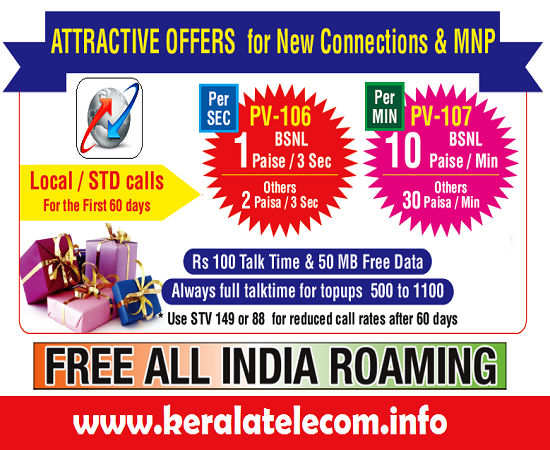 BSNL launched Special Offers for New Mobile Connections and MNP, Join BSNL Family to enjoy Free Roaming, best 3G data packs and much more