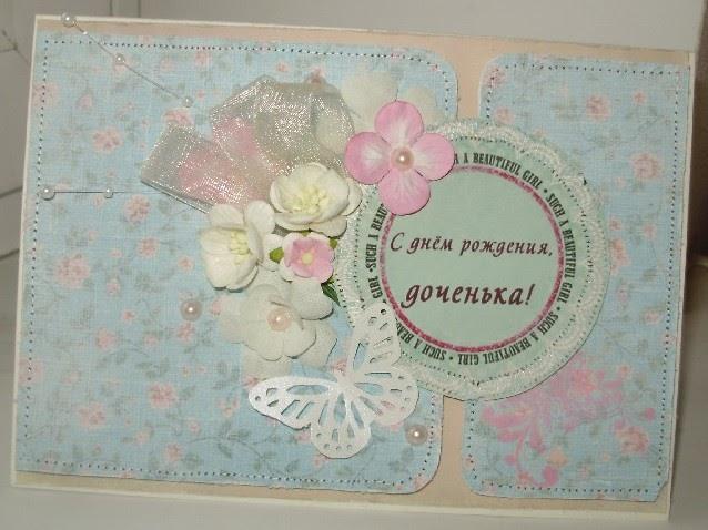 Открытки с днём рождения для дочери 14 лет скрапбукинг 81