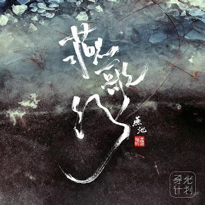 [Album] 燕歌行 - 燕池 Yan Chi