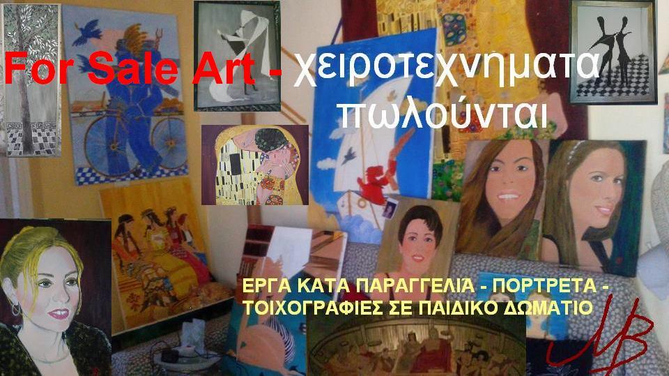 For Sal Aart - Χειροτεχνήματα Πωλείται