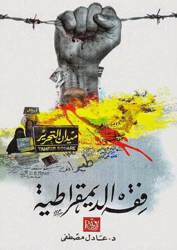 فقه الديمقراطية - عادل مصطفى pdf