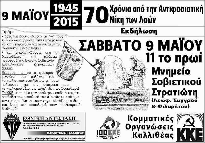 Εκδήλωση του ΚΚΕ στην Καλλιθέα για τα 70χρόνια Αντιφασιστικής Νίκης των Λαών