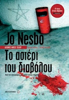 """""""Το αστέρι του διαβόλου"""" του Jo Nesbo"""