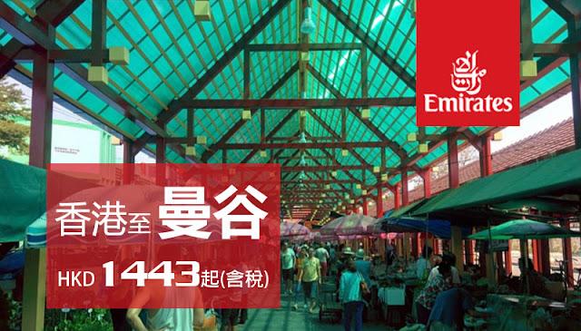 Emirates阿聯酋航空 坐A380+30kg行李 去曼谷 HK$1,443起(連稅),明年4月前出發