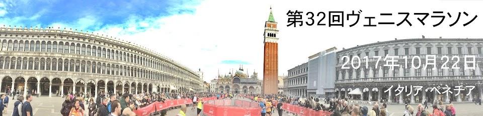 第32回ヴェニスマラソン    2017年10月22日