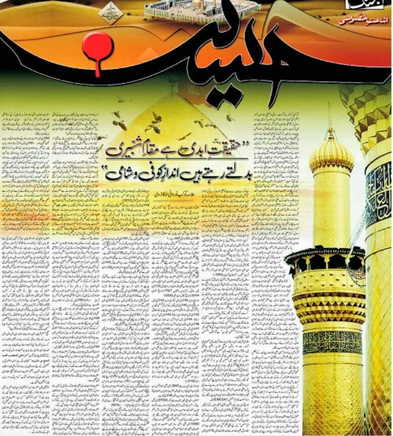 Hazrat Imaam Husaien Article allama kaukab noorani okarvi
