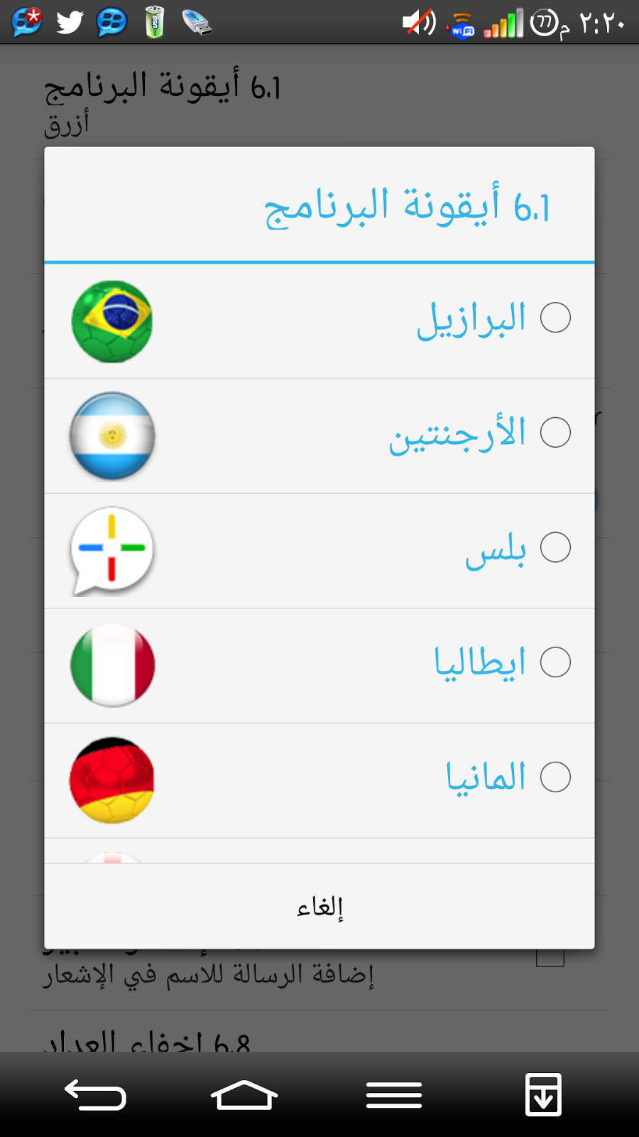 الاصدار الجديد حصرياً واتس WhatsApp PLUS v5.75C (****),بوابة 2013 Screenshot_2014-05-2