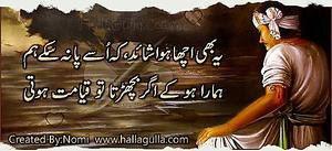 Qayamat Hoti...