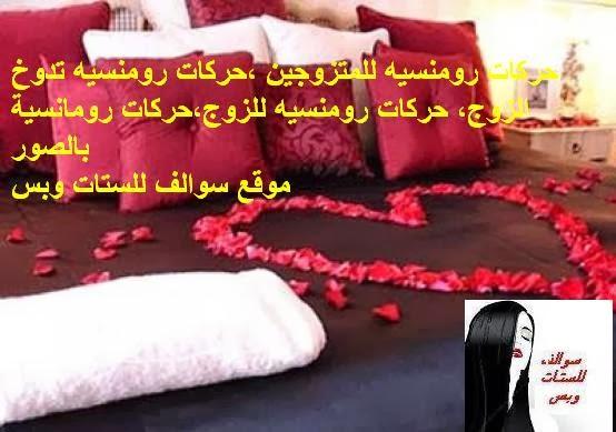 حركات رومنسيه للمتزوجين ,حركات رومنسيه تدوخ الزوج, حركات رومنسيه للزوج,حركات رومانسية بالصور