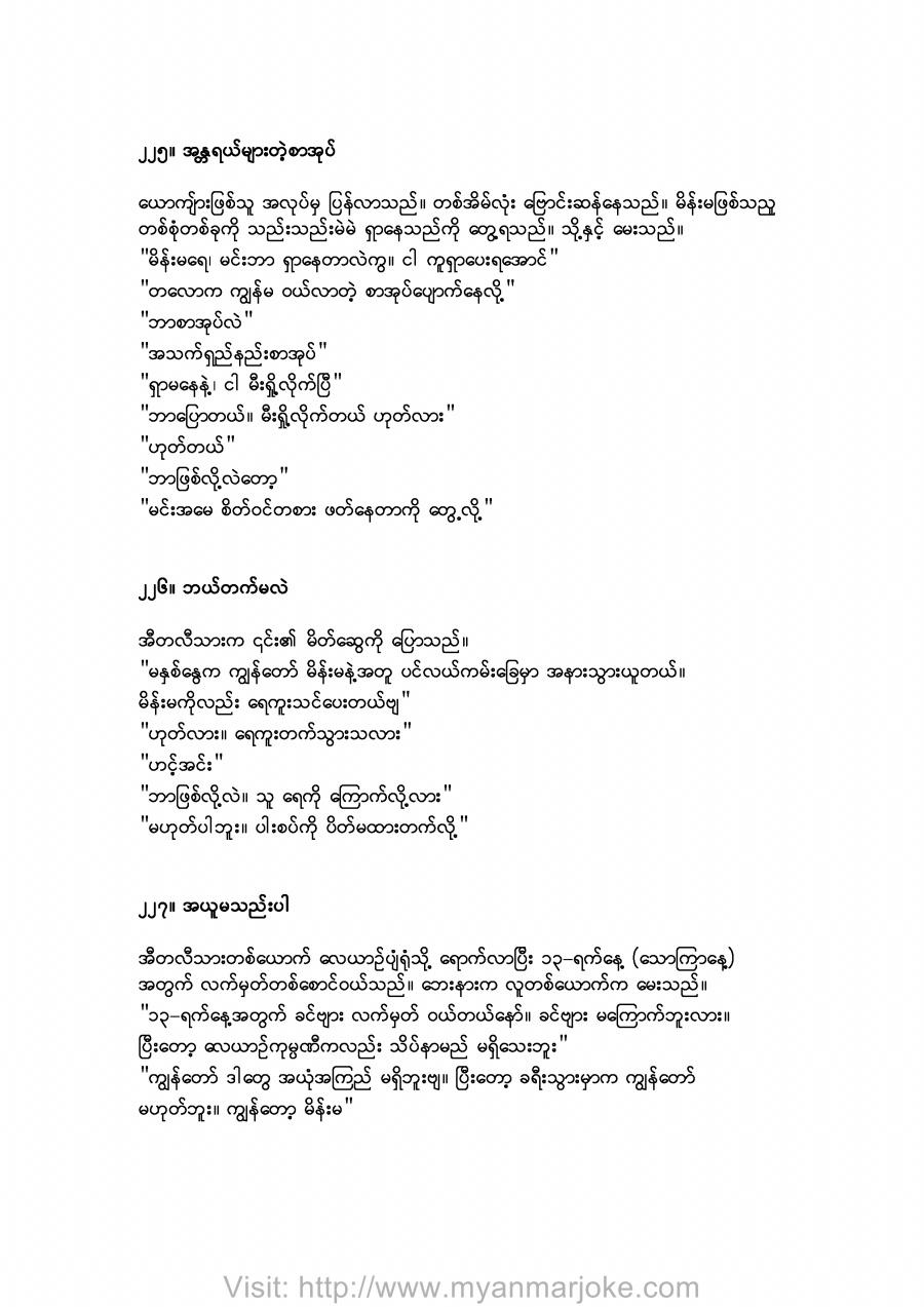 The Dangerous Book, myanmar jokes