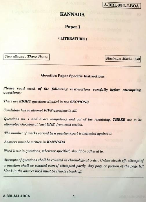 ಬದರ ಬರನಸ Ias Mains 2013 Optional Kannada