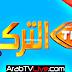 بث مباشر - قناة تي ار تي التركية العربية TRT Alarabiya TV Live