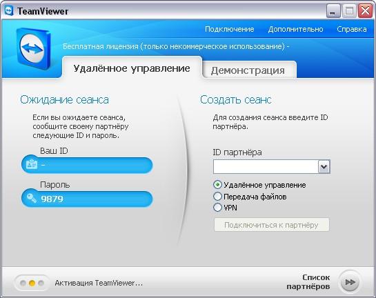 TeamViewer всего за несколько секунд устанавливает соединение с любым