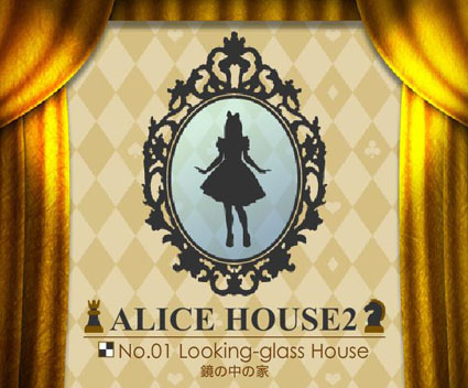 Alice House 2: No.01 Looking-glass House
