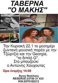 Ταβέρνα 'Ο Μάκη' Αγ.Νικόλαος live Μεσημέρι 22-1-17