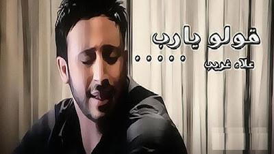 دعاء علاء غريب - قولو يارب 2012 Mp3