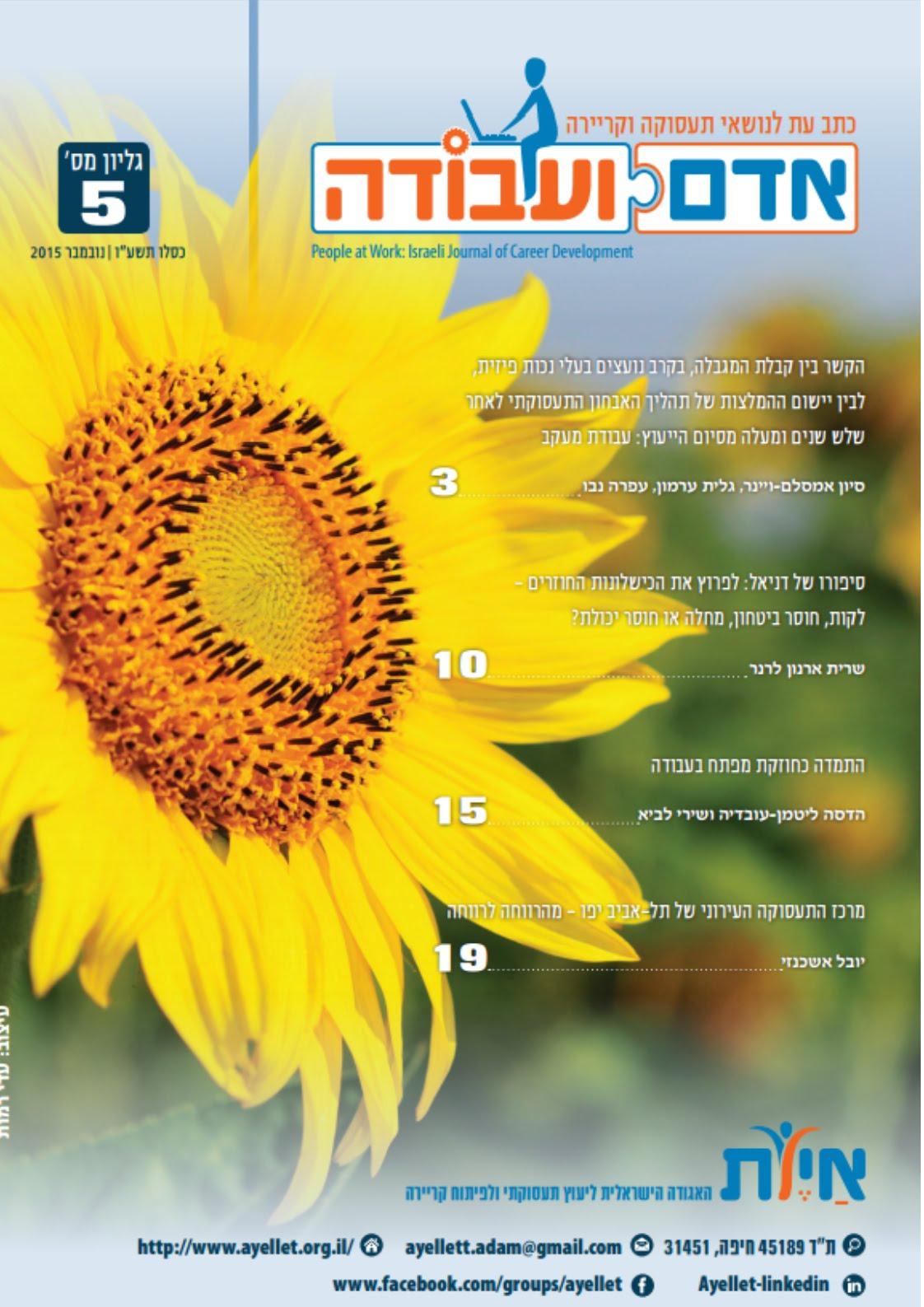 """""""אדם ועבודה - כתב-עת לנושאי תעסוקה וקריירה"""" גיליון 5, נובמבר 2015"""
