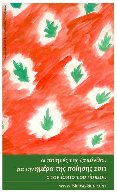 Οι Ποιητές της Ζακύνθου για την Ημέρα Ποίησης 2011