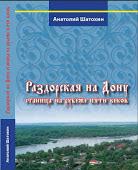 Донская книга