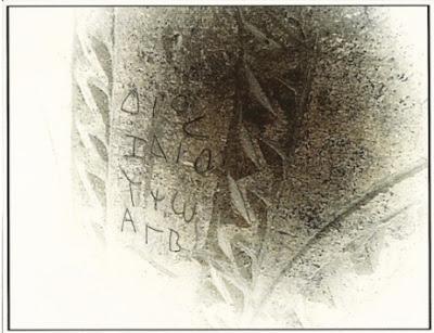 надписи с именем Бога