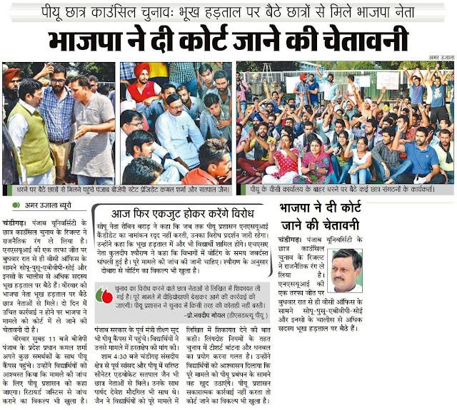 धरने पर बैठे छात्रों से मिलने पहुंचे भाजपा नेता सत्य पाल जैन ।