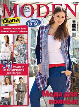Журнал Diana Moden №5 2013