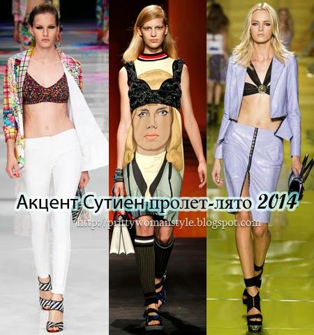 Сутиенът моден акцент в лятното облекло 2014