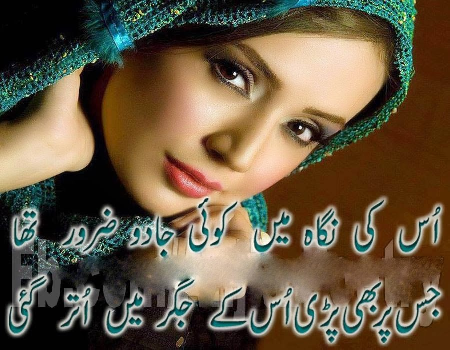 ... 2014: Urdu sad love poetry, Shayari beautifull girl image Pictures