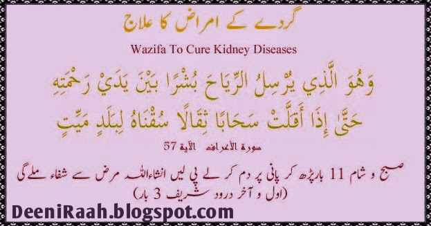 Wazifa To Cure Kidney Diseases