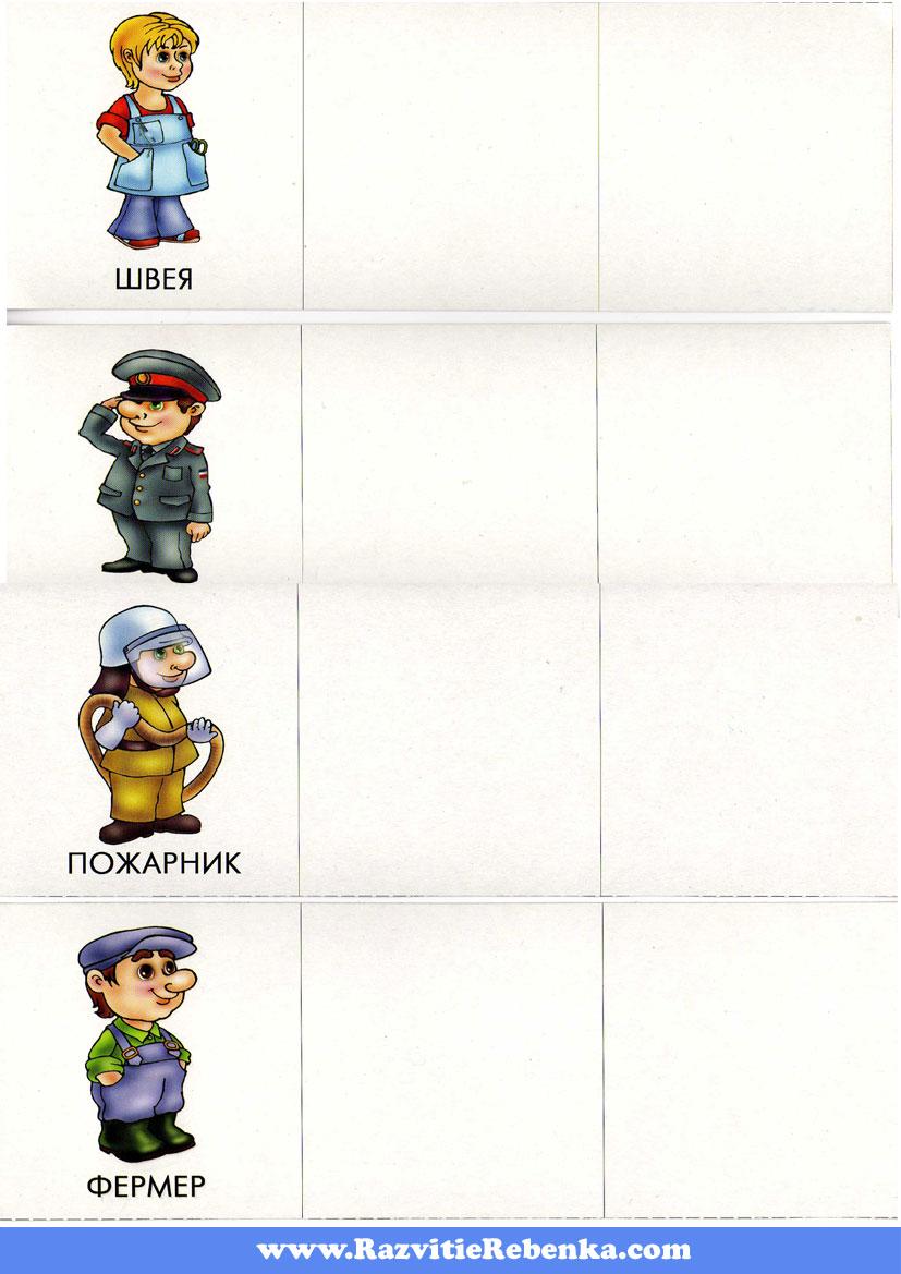 Карточки профессии