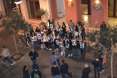 ΝΕΑ ΑΚΡΟΠΟΛΗ - Ηράκλειο Κρήτης: Παγκόσμια Ημέρα Φιλοσοφίας
