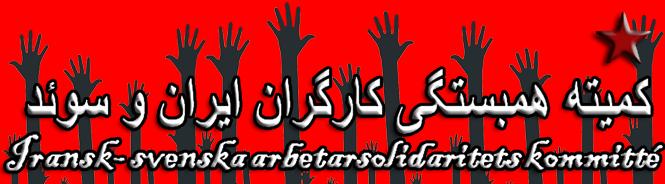 کمیته همبستگی کارگران ایران و سوئد