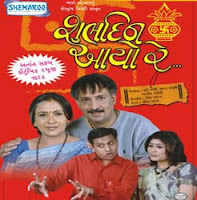 Shubh Din Aayo Re Gujarati Natak Buy DVD