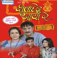 Shubh Din Aayo Re Gujarati Natak Buy DVD
