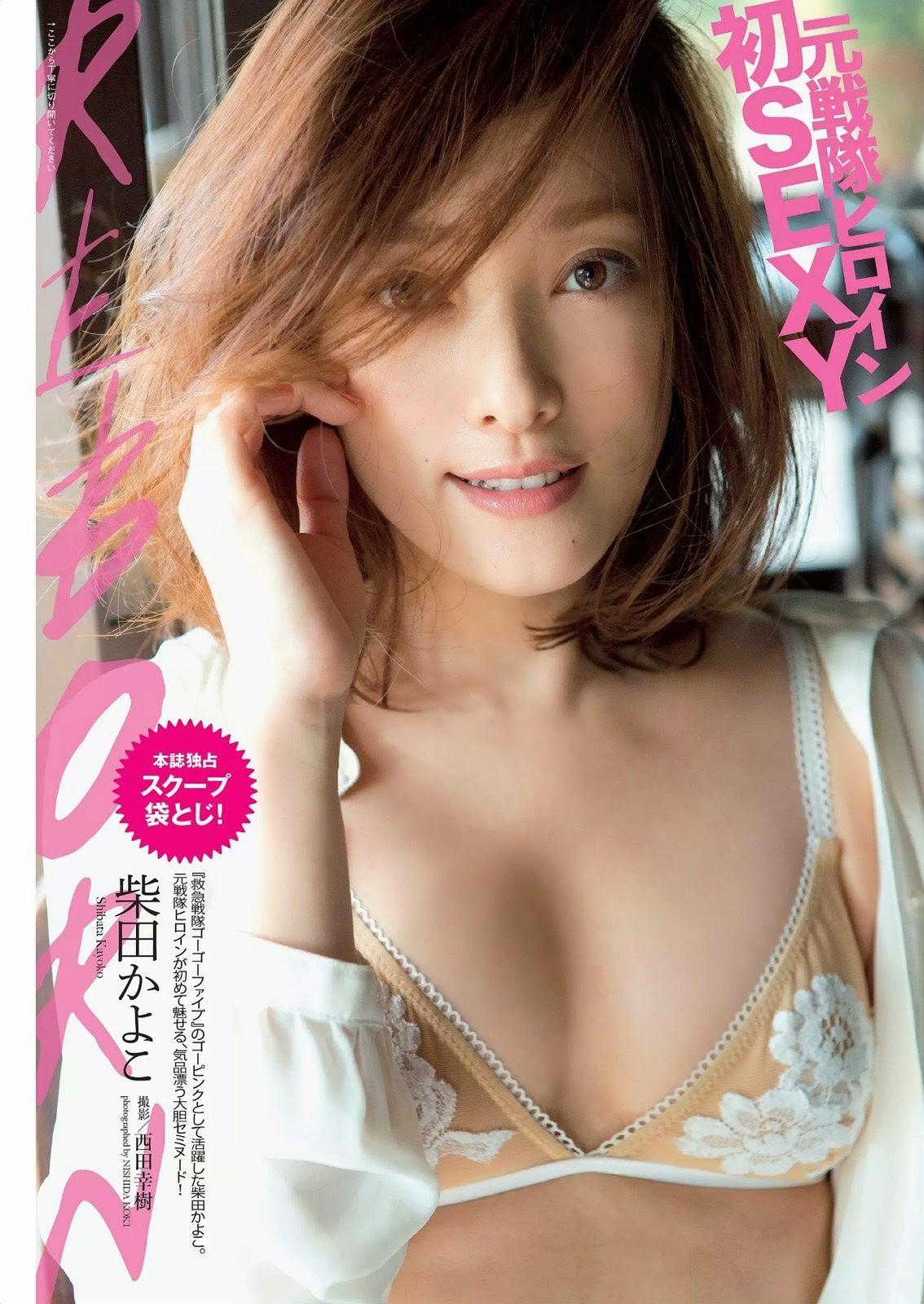 Shibata Kayoko 柴田かよこ Weekly Playboy March 2015 Photos