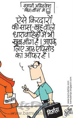 big boss, tv, tv cartoon, swami agnivesh cartoon, indian political cartoon